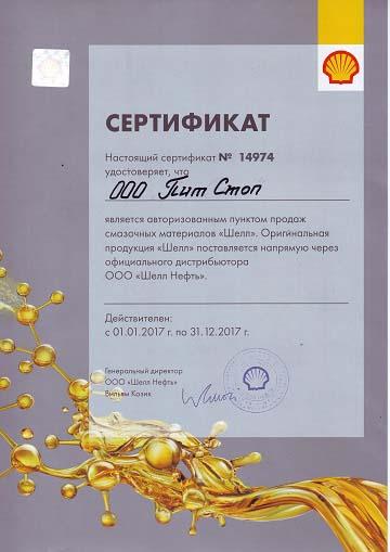 Shell-0002mmm2